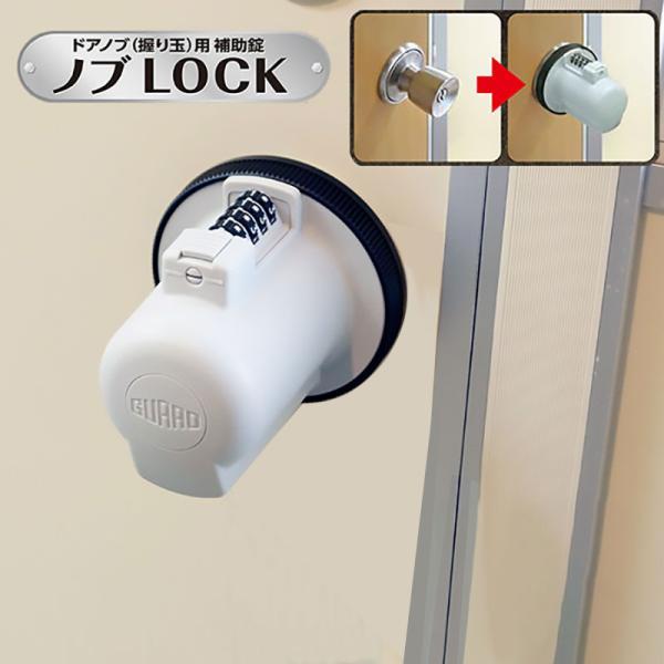 ドアノブ 補助錠 玄関 勝手口 ロック 補助錠 キーボックス 工事不要 ワンタッチ 徘徊防止 いたずら防止 ノブロック ノブLOCK NO.620