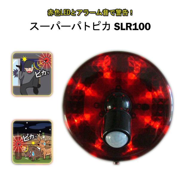防犯グッズ 人感センサー ライト アラーム 屋内 屋外 配線不要 リーベックス スーパーパトピカ SLR100