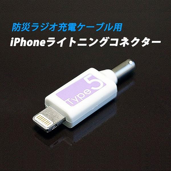 ab2fc8b855 避難・生活用品 防災 変換 アイフォーン ラジオライト充電ケーブル用 iPhoneライトニングコネクター ...