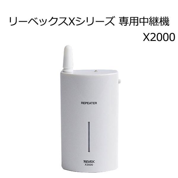 電化製品 中継器 REVEX リーベックスXシリーズ専用中継機 X2000|ring-g