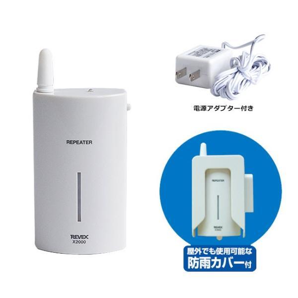 電化製品 中継器 REVEX リーベックスXシリーズ専用中継機 X2000|ring-g|02
