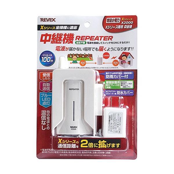 電化製品 中継器 REVEX リーベックスXシリーズ専用中継機 X2000|ring-g|03