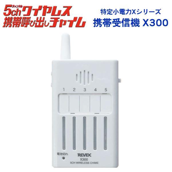 電化製品 REVEX Xシリーズ 携帯用受信チャイム 特定省電力 来客用 防犯 リーベックス X300 5chワイヤレス携帯受信チャイム|ring-g