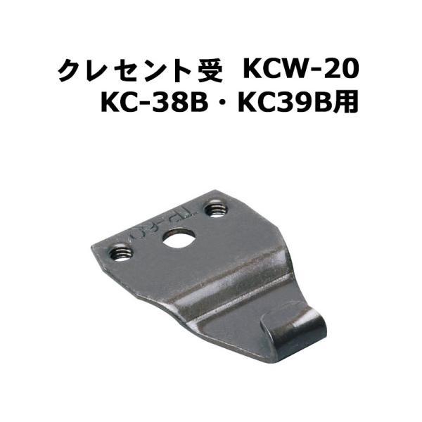 窓用防犯用品 鍵 カギ 錠 クレセント受 KCW-20(KC-38B・KC-39B用)|ring-g