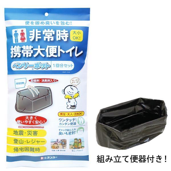 防災グッズ トイレ 非常用簡易トイレ ベンリーポット 非常時携帯大便トイレ 1回分セット ring-g