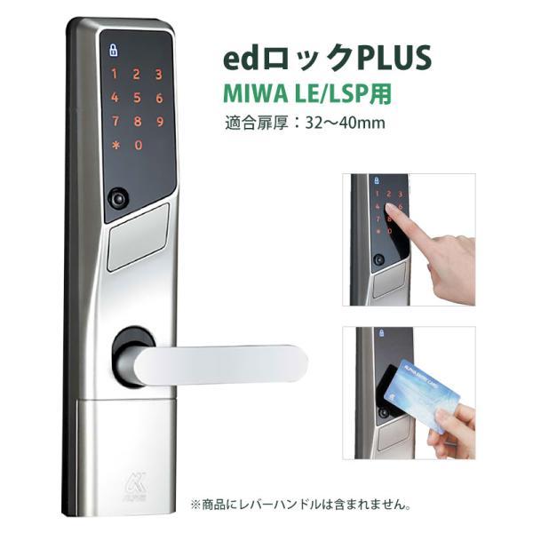 電気錠 電子錠 美和ロック テンキー 後付け 工事不要 玄関 キーレス edロックPLUS(MIWA・LE/LSP用)WS200-04