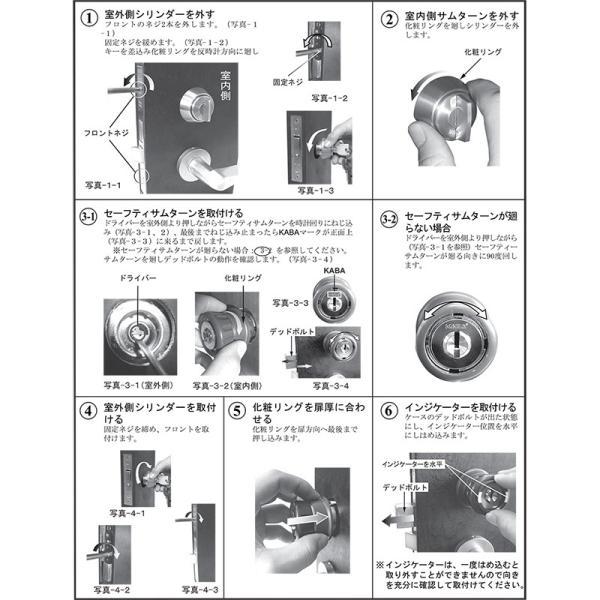ドア用防犯用品 認知症 鍵 徘徊 老人ホーム 玄関 病院 デイサービス  KABAセーフティサムターン MIWA-BH用 KST-138 ring-g 06