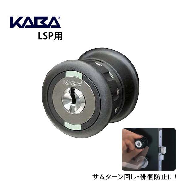 ドア用防犯用品 認知症 鍵 徘徊 老人ホーム 玄関 病院 デイサービス  KABAセーフティサムターン MIWA-LSP用 KST-150R|ring-g