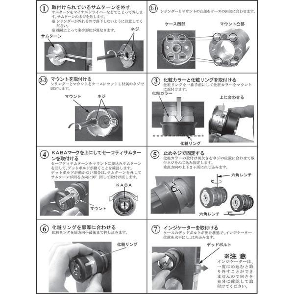 ドア用防犯用品 認知症 鍵 徘徊 老人ホーム 玄関 病院 デイサービス  KABAセーフティサムターン MIWA-LSP用 KST-150R|ring-g|06