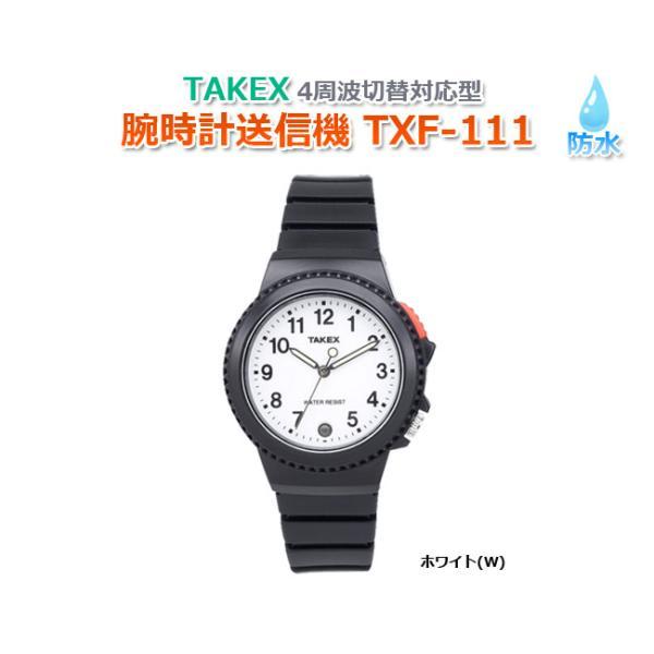 セキュリティ機器 非常用押しボタン ワイヤレスシステム TAKEX 腕時計送信機 TXF-111(W) 4周波切替対応型 ホワイト