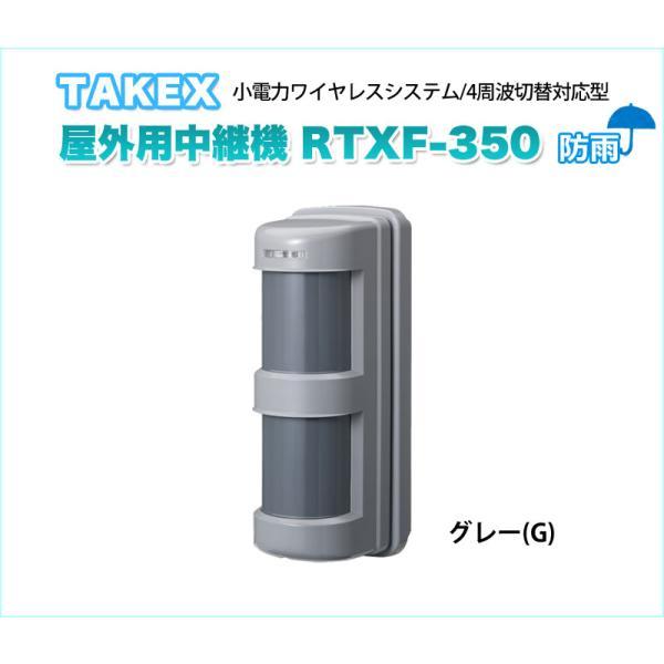 セキュリティ機器 竹中エンジニアリング TAKEX 屋外用中継機 RTXF-350(G) 4周波切替対応型/双方向無線対応型・登録式 グレー