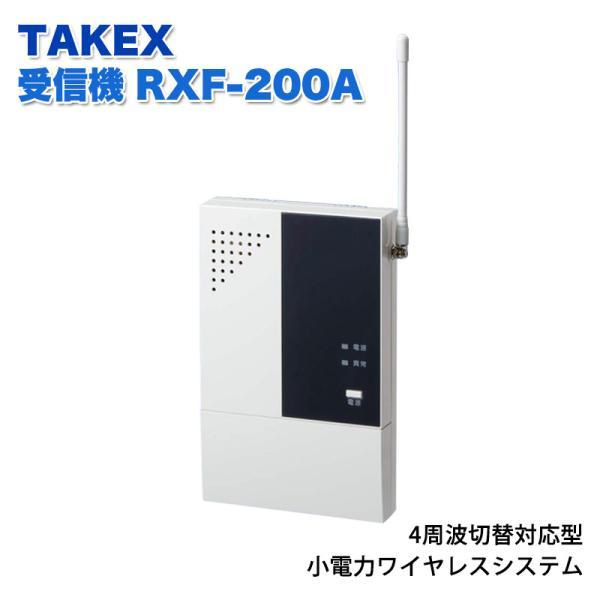 セキュリティ機器 通信機器 無線 ワイヤレスシステム 受信器 安全用品 安全グッズ TAKEX 受信機(4周波切替対応型) RXF-200A