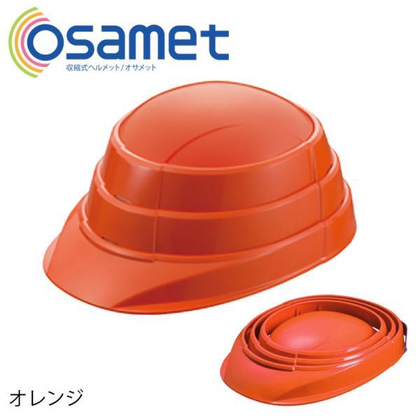 避難・生活用品 防災用品 安全用品 A4サイズ 蛇腹形式 備蓄 収縮式防災ヘルメット オサメット(OSAMET) KGO-01 オレンジ|ring-g