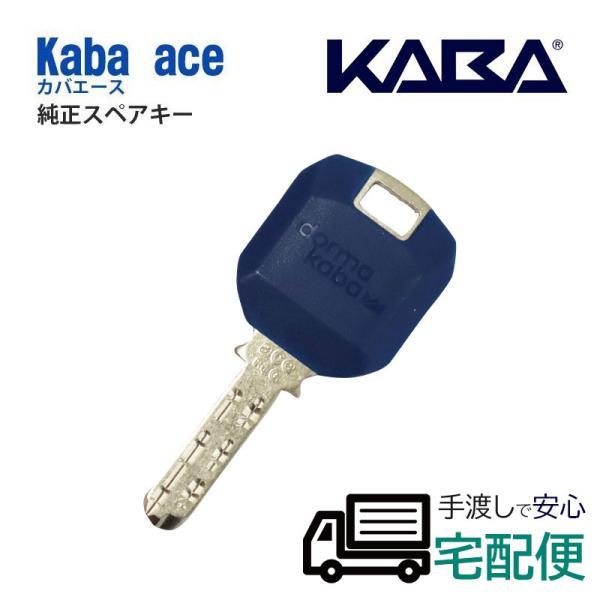 合鍵 ディンプルキー 作成 kaba 日本カバ メーカー純正 スペアキー KABA ACE カバエース メーカー純正子鍵