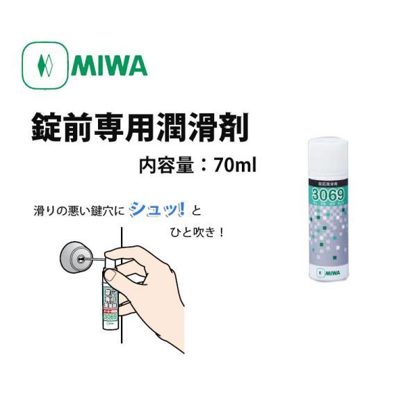 鍵穴 スプレー 潤滑剤 メンテナンス MIWA 美和ロック 鍵穴専用潤滑剤 スプレー 3069 70ml