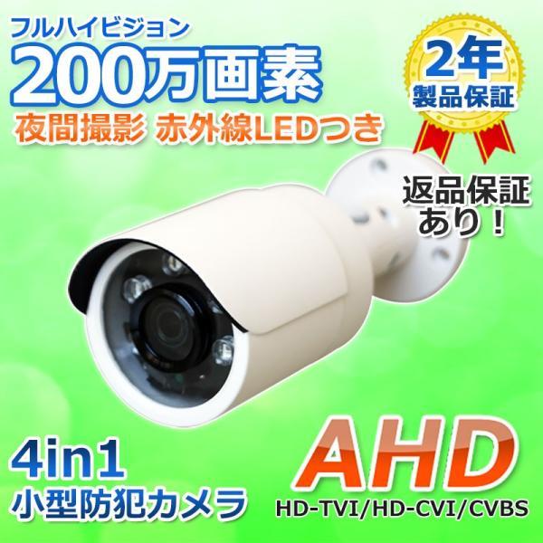 防犯カメラ 家庭用 屋外 監視カメラ 高画質200万画素 防水 赤外線LED 夜間撮影可能 小型バレットタイプ 4in1カメラ UN-FB1200|ring-g|06