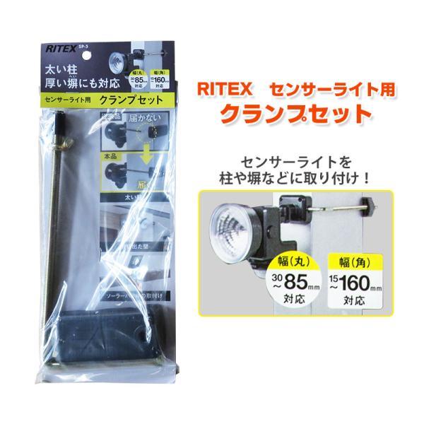 セキュリティ機器 musashi ライテックス ムサシ RITEX センサーライト用クランプセット SP-5