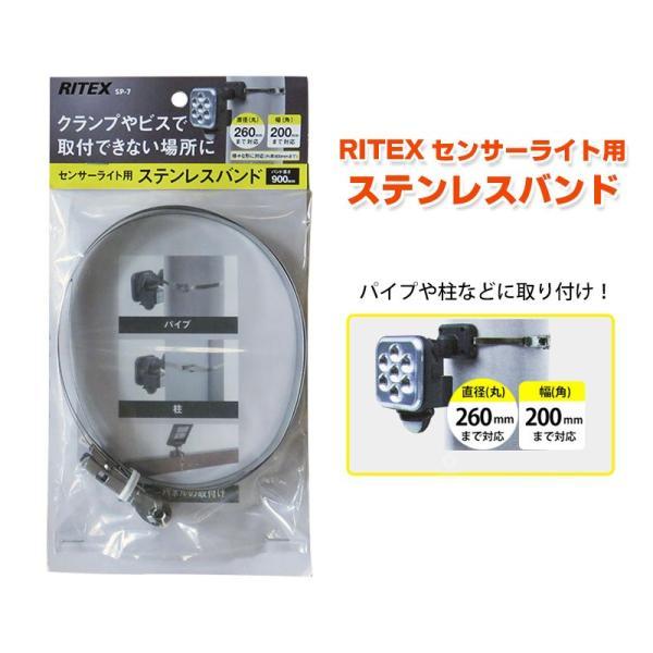 セキュリティ機器 musashi ライテックス ムサシ RITEX センサーライト用ステンレスバンド SP-7