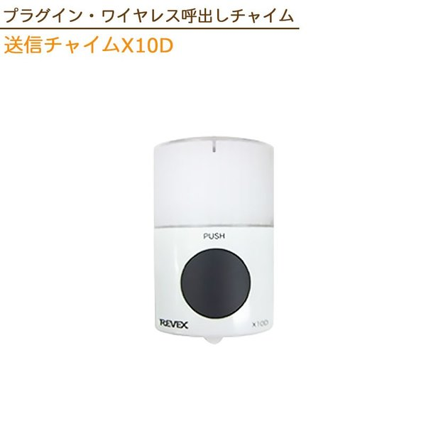電化製品 REVEX ワイヤレス 呼び出しチャイム X810 特定省電力 X800 リーベックス Xシリーズ増設用 押しボタン送信機 X10D|ring-g