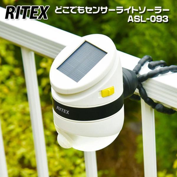 センサーライト 屋外 LED ソーラー 防雨 110ルーメン 簡単設置 ムサシ RITEX どこでもセンサーライトソーラー ASL-093