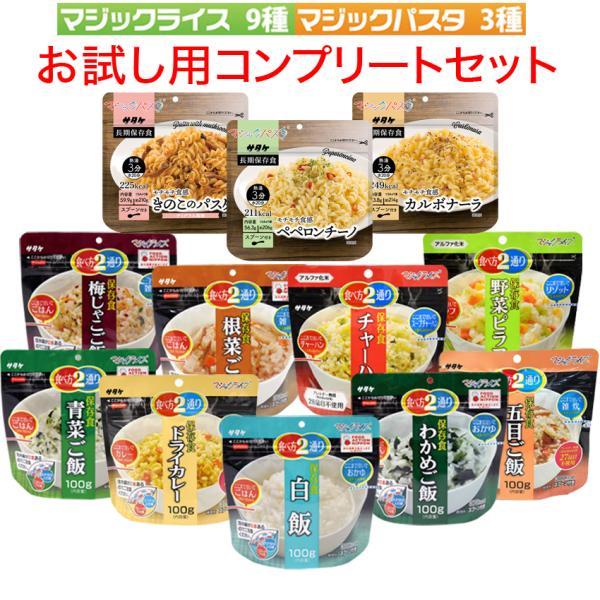 非常食 アルファ米 非常食セット 防災セット 5年保存 防災グッズ マジックライス&マジックパスタ 12種 コンプリートセット|ring-g