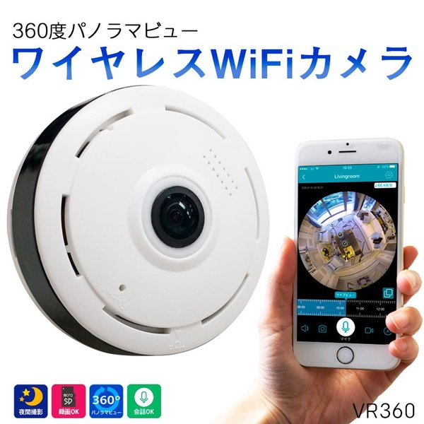 防犯カメラ ワイヤレス iphone ベビーカメラ ペットカメラ sdカード録画 見守りカメラ 360° WiFiカメラ VR360
