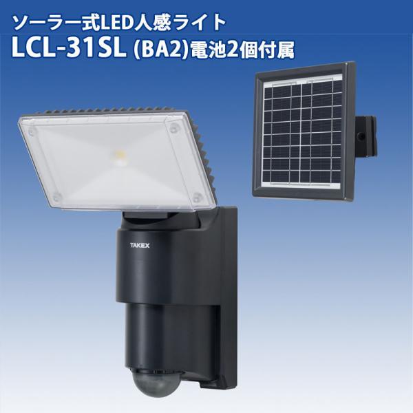 センサーライト 屋外 LED ソーラー 人感センサー 防雨 1000ルーメン 明るさ調整可能 TAKEX  LCL-31SL BA2 電池2個付属