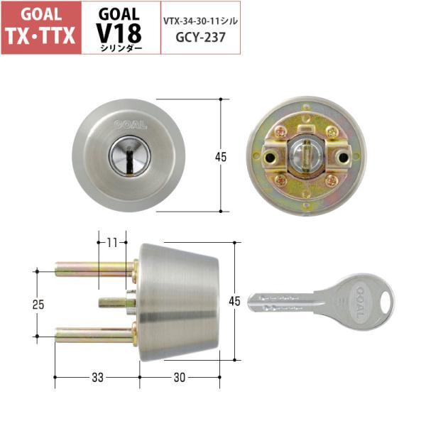 GOAL ゴール 鍵 交換用 取替用 V18シリンダー TX TXK TGG TXK-QDD866 シルバー GCY-237 テールピース刻印34