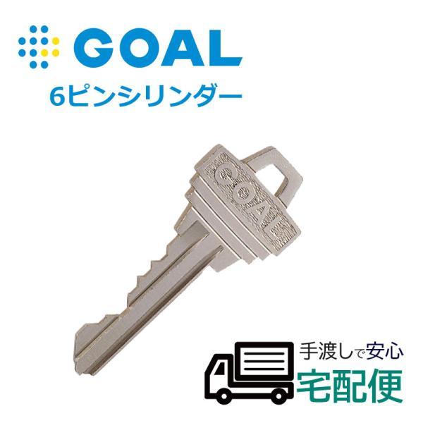 合鍵 作成 GOAL ゴール メーカー純正 スペアキー 子鍵 6ピンシリンダー