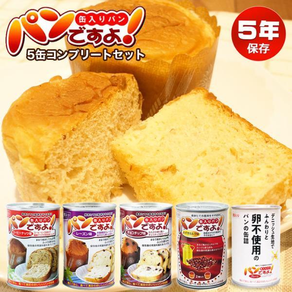 非常食 パン 5年保存 おいしい 非常食セット 防災  防災セット 保存食 長期保存食 パンですよ! 5缶コンプリートセット|ring-g