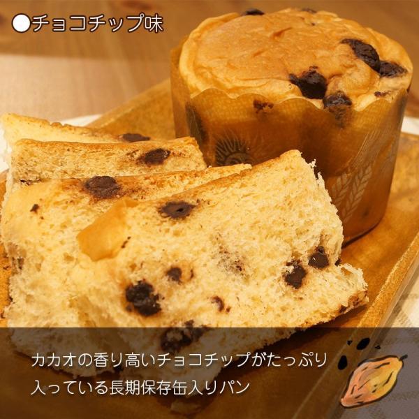 非常食 パン 5年保存 おいしい 非常食セット 防災  防災セット 保存食 長期保存食 パンですよ! 5缶コンプリートセット|ring-g|02