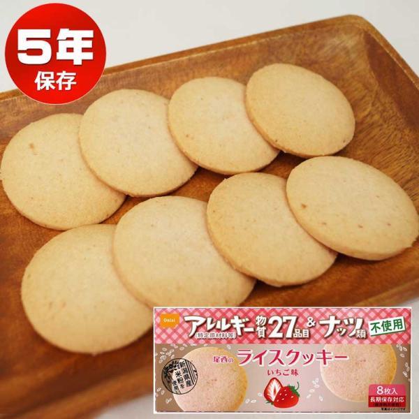 非常食 洋菓子 アレルギー対応  尾西のライスクッキー いちご味 ring-g