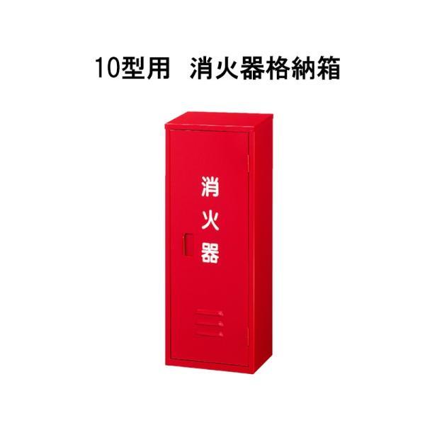 救助用品 モリタ モリタ宮田 miyata 消火器格納箱10型1本用 BF101|ring-g
