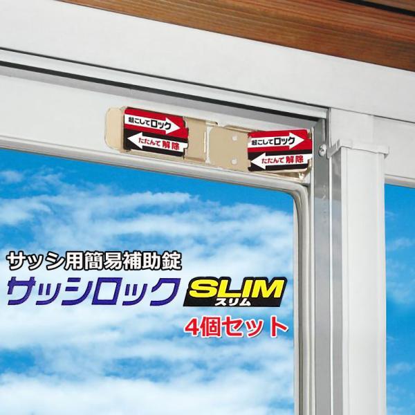 防犯グッズ 補助錠 窓 サッシ 窓ロック 窓のカギ 鍵 簡単取付 徘徊防止 子供 転落防止 落下防止  Wサッシロック 4P シルバー N-1117