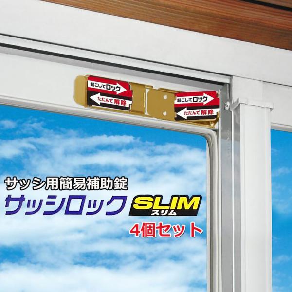 防犯グッズ 補助錠 窓 サッシ 窓ロック 窓のカギ 鍵 簡単取付 徘徊防止 子供 転落防止 落下防止  Wサッシロック 4P ブロンズ N-1127
