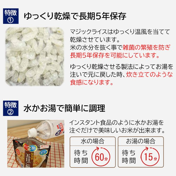 非常食 アルファ米 非常食セット 5年保存 防災セット 防災グッズ マジックライス 9種 お試し用コンプリートセット|ring-g|03