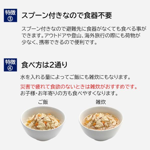 非常食 アルファ米 非常食セット 5年保存 防災セット 防災グッズ マジックライス 9種 お試し用コンプリートセット|ring-g|04