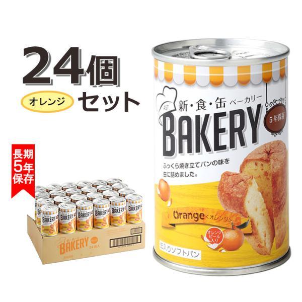 5年保存 非常食 缶詰 パン 保存食 備蓄 新食缶ベーカリー オレンジ 24個セット
