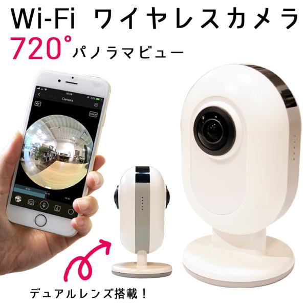 防犯カメラ 家庭用 ワイヤレス 見守りカメラ ペットカメラ ベビーモニター Wi-Fi スマホ  iPhone 720° EPN-C13|ring-g