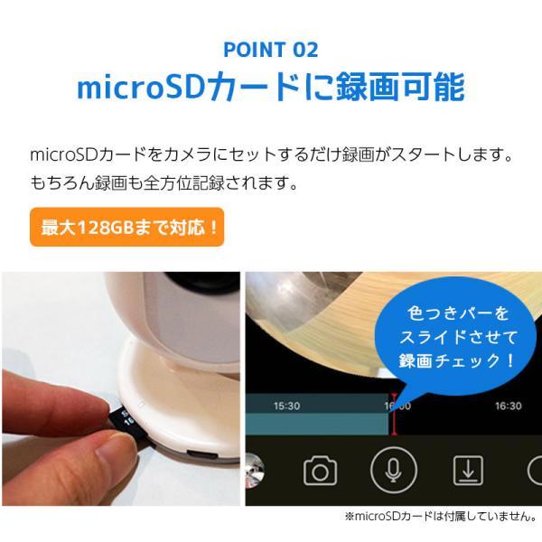 防犯カメラ 家庭用 ワイヤレス 見守りカメラ ペットカメラ ベビーモニター Wi-Fi スマホ  iPhone 720° EPN-C13|ring-g|06