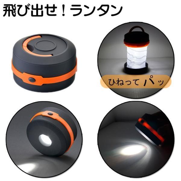 ランタン LED 電池式 キャンプ 防災 アウトドア 車中泊 折りたたみ式 飛び出せ!ランタン|ring-g|02