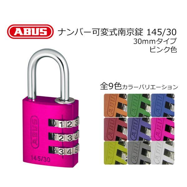 南京錠 ダイヤル式 おしゃれ ロッカー用 ABUS アバス ナンバー可変式 145/30 ピンク|ring-g