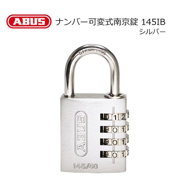 その他の防犯用品 ダイヤル式 おしゃれ ポスト パスワード 4桁 ABUS(アバス)社製ナンバー可変式南京錠 145IB シルバー|ring-g