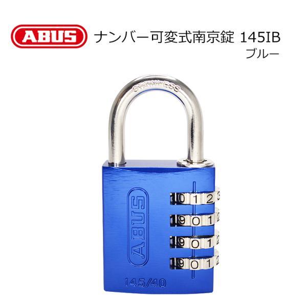 その他の防犯用品 ダイヤル式 おしゃれ ポスト パスワード 4桁 ABUS(アバス)社製ナンバー可変式南京錠 145IB ブルー|ring-g