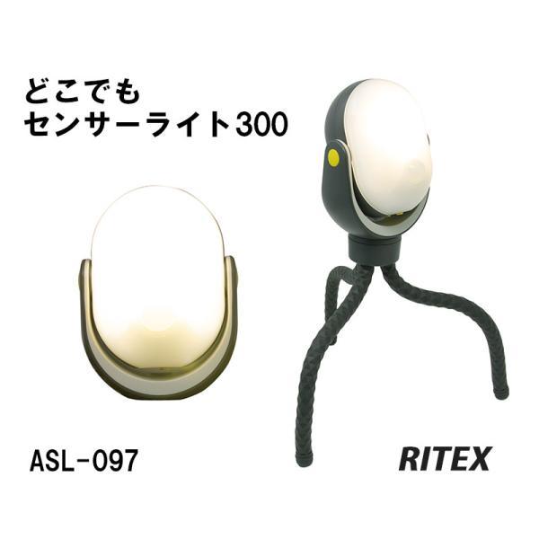 センサーライト 屋外 LED 電池式 人感センサームサシ RITEX どこでもセンサーライト 300 ASL-097