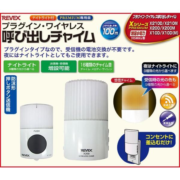 電化製品 REVEX Xシリーズ 人感センサーチャイム 来客用 リーベックス プラグインワイヤレス呼び出しチャイム 送・受信機セット X210D|ring-g|02