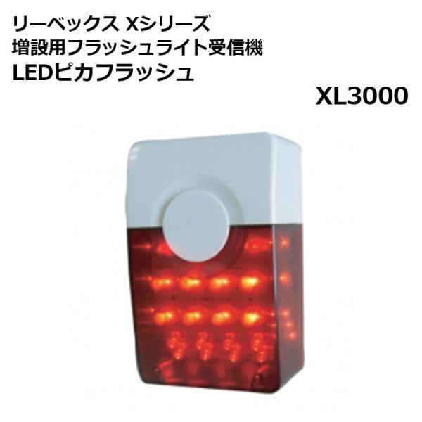電化製品 防犯 玄関 セキュリティ ドアチャイム リーベックス Xシリーズ増設用 フラッシュライト受信機 LEDピカフラッシュ XL3000 ring-g