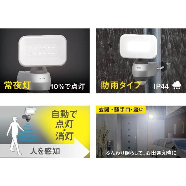 センサーライト 屋外 LED 防雨 コンセント AC100V 650ルーメン 人感センサー ムサシ RITEX ライテックス LED-AC309 ring-g 03