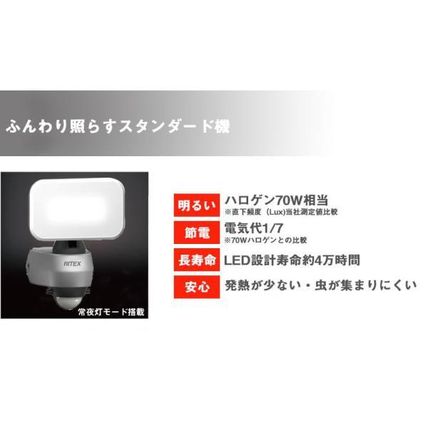 センサーライト 屋外 LED 防雨 コンセント AC100V 650ルーメン 人感センサー ムサシ RITEX ライテックス LED-AC309 ring-g 04