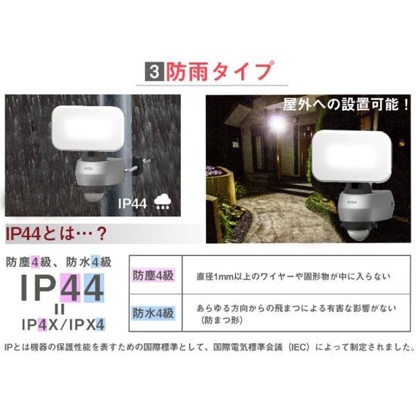 センサーライト 屋外 LED 防雨 コンセント AC100V 650ルーメン 人感センサー ムサシ RITEX ライテックス LED-AC309 ring-g 07